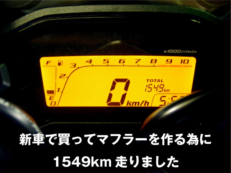 グロムのマフラーを作る為に1549km走りました